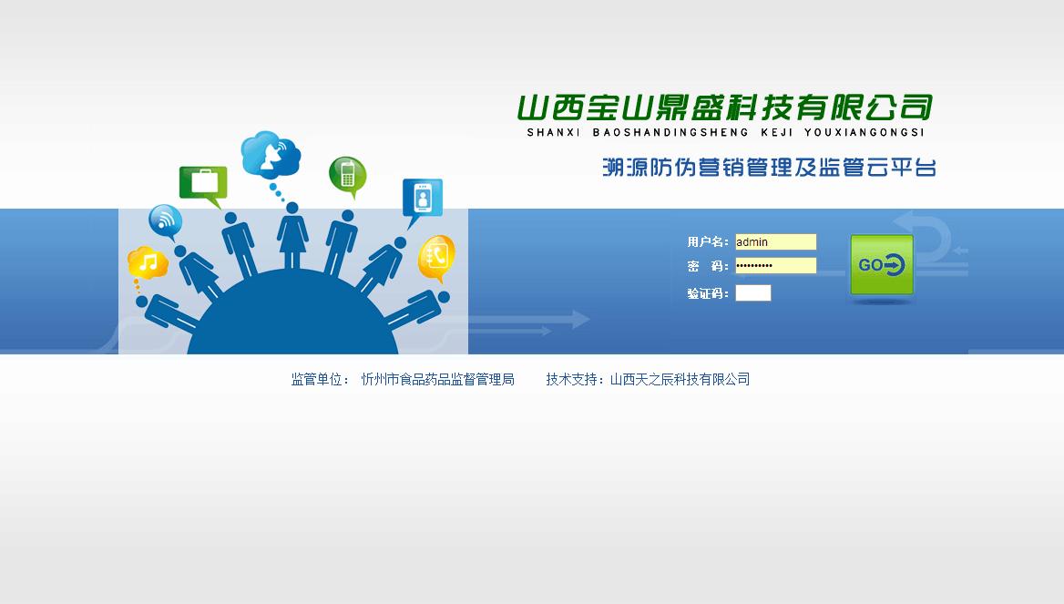 山西宝山鼎盛科技有限公司