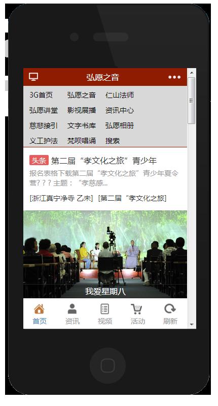 浏览网站:弘愿之音
